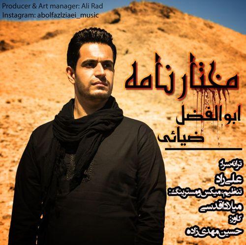 دانلود آهنگ جدید ابوالفضل ضیایی مختارنامه