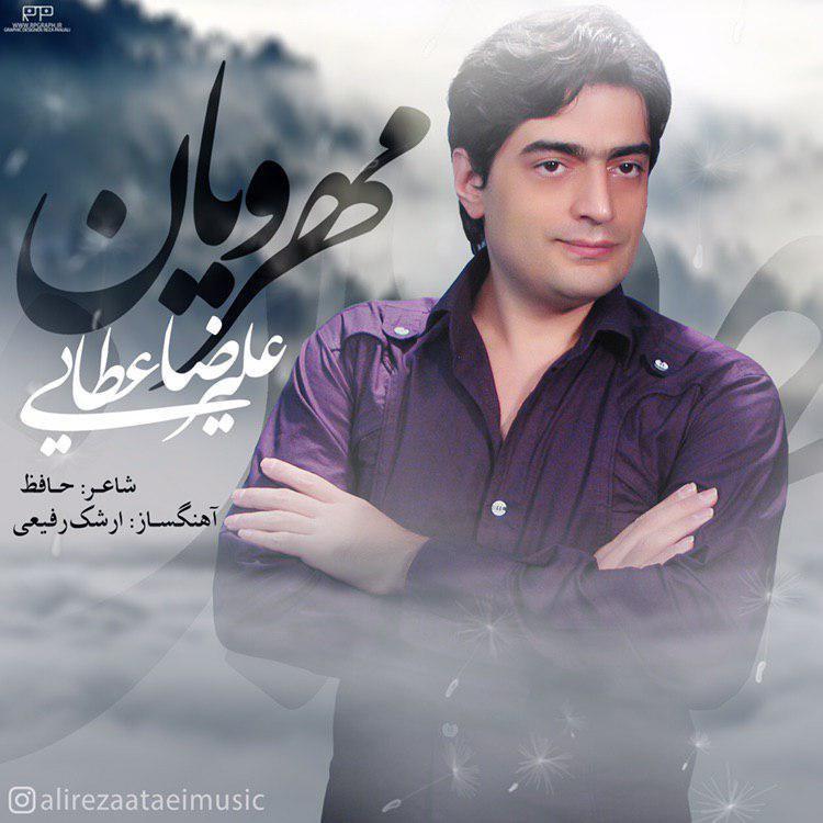 دانلود آهنگ جدید علیرضا عطایی مهرویان
