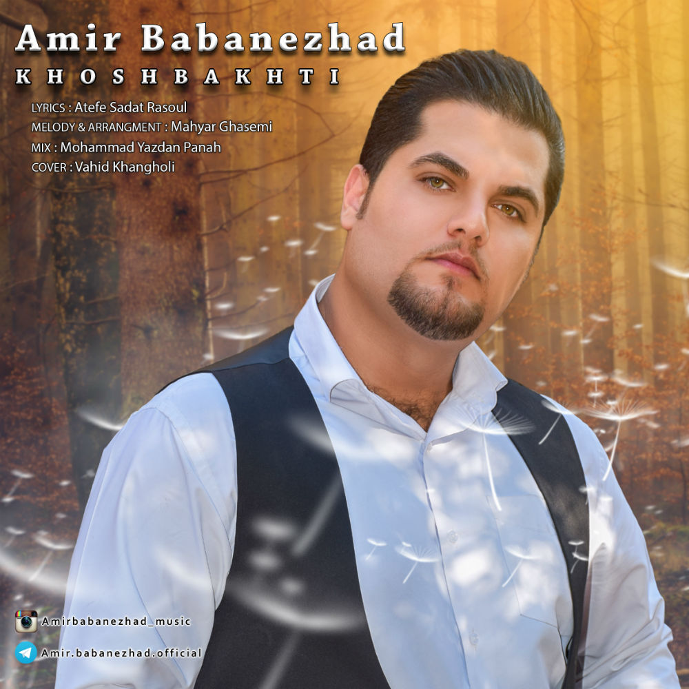 دانلود آهنگ جدید امیر بابانژاد خوشبختی