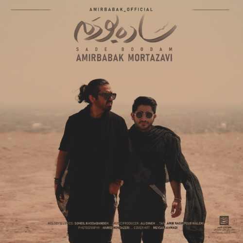 دانلود آهنگ جدید امیربابک مرتضوی ساده بودم