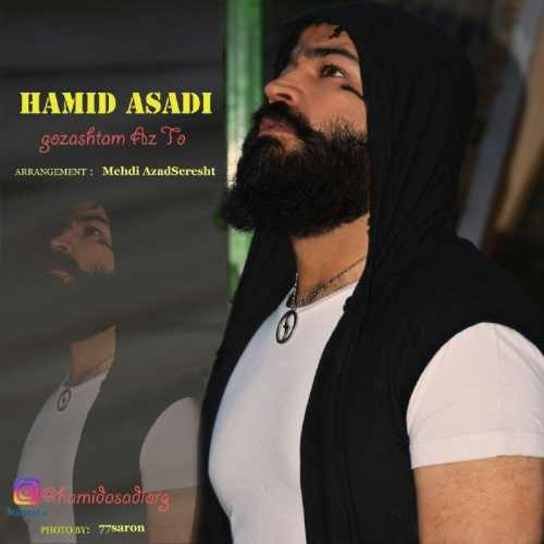 دانلود آهنگ جدید حمید اسدی گذشتم از تو