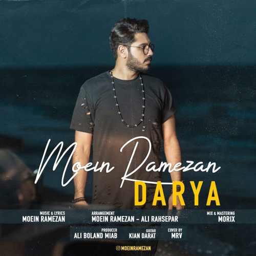 دانلود آهنگ جدید معین رمضان دریا