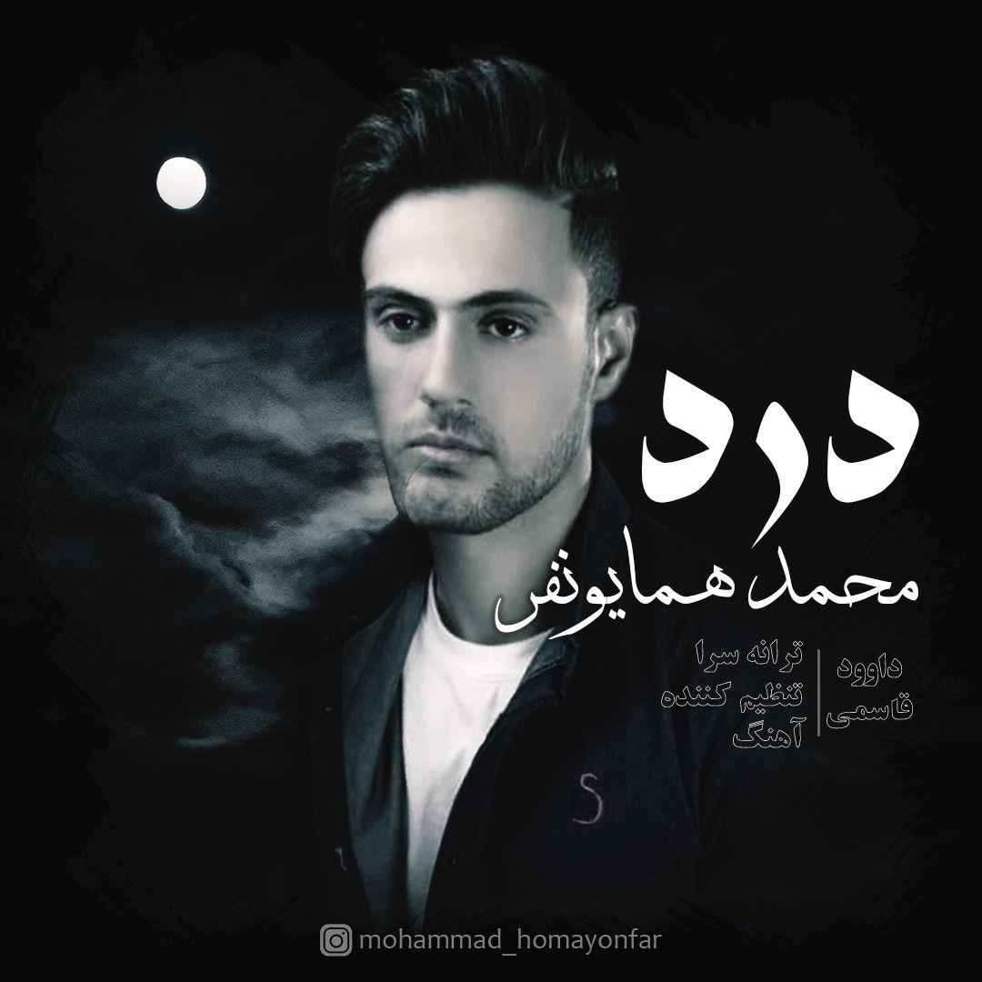 دانلود آهنگ جدید محمد همایونفر درد