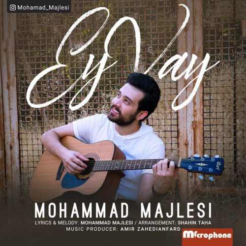 دانلود آهنگ جدید محمد مجلسی ای وای