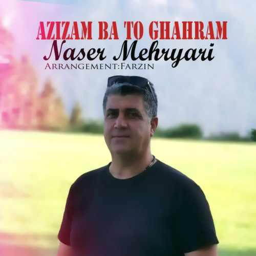 دانلود آهنگ جدید ناصر مهریاری عزیزم با تو قهرم