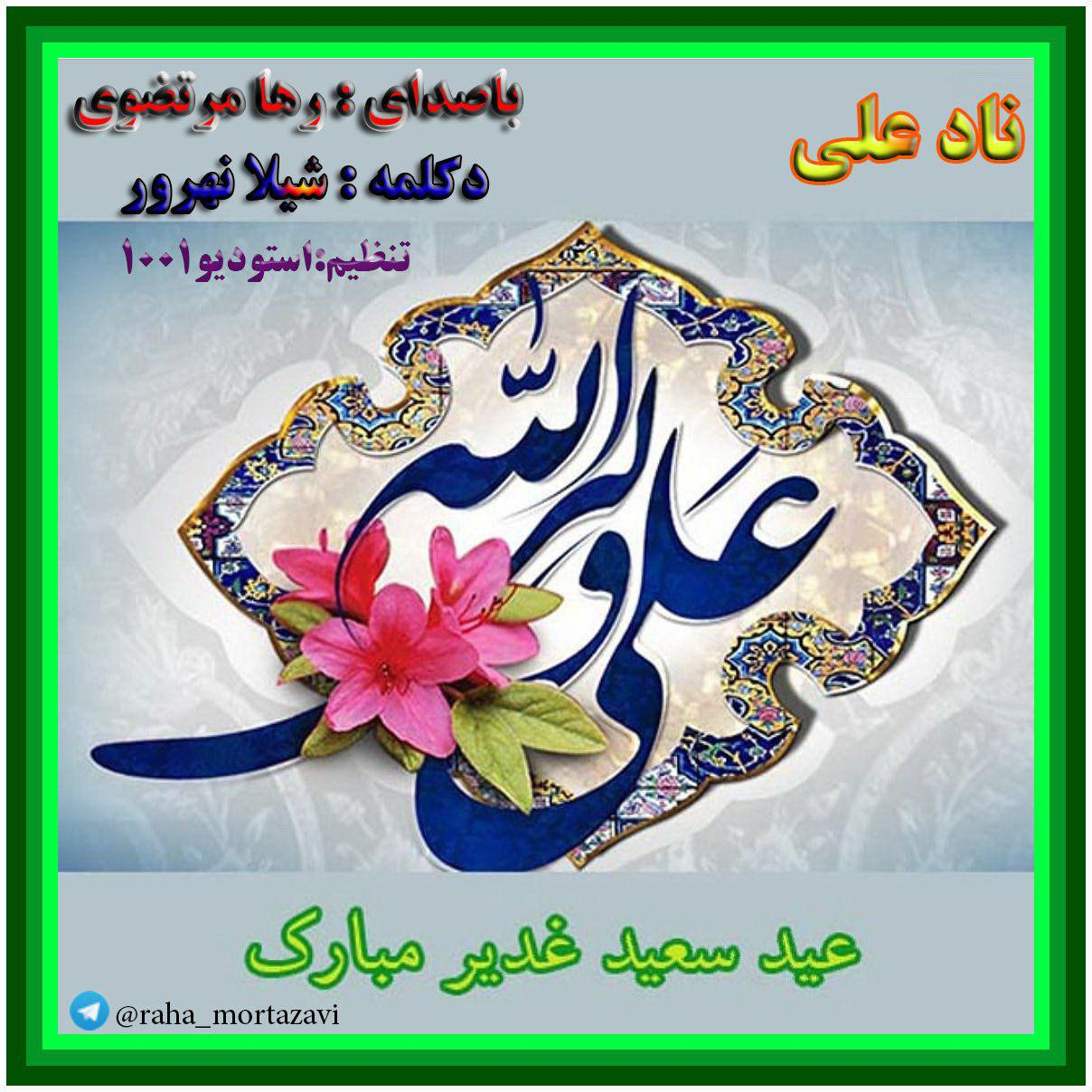 دانلود آهنگ جدید رها مرتضوی ناد علی 2