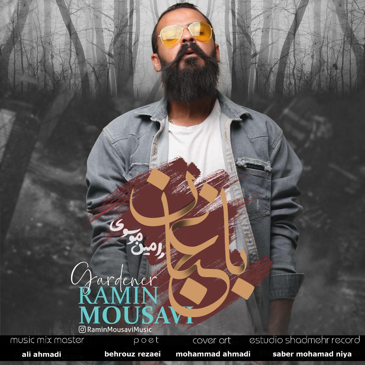 دانلود آهنگ جدید رامین موسوی باغبان