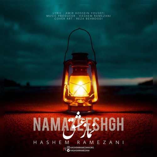 دانلود آهنگ جدید هاشم رمضانی نماز عشق