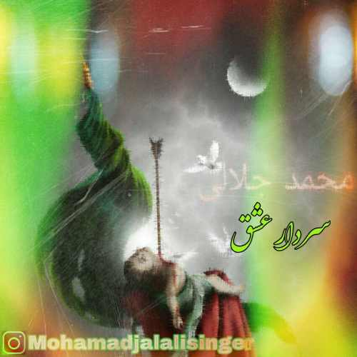 دانلود آهنگ جدید محمد جلالی سردار عشق