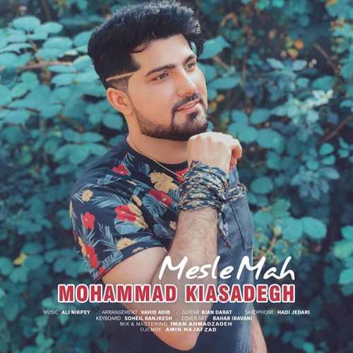 دانلود آهنگ جدید محمد کیا صادق مثل ماه