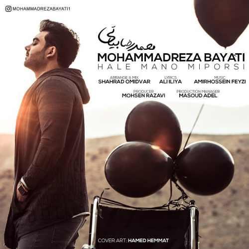 دانلود آهنگ جدید محمدرضا بیاتی حال منو میپرسی