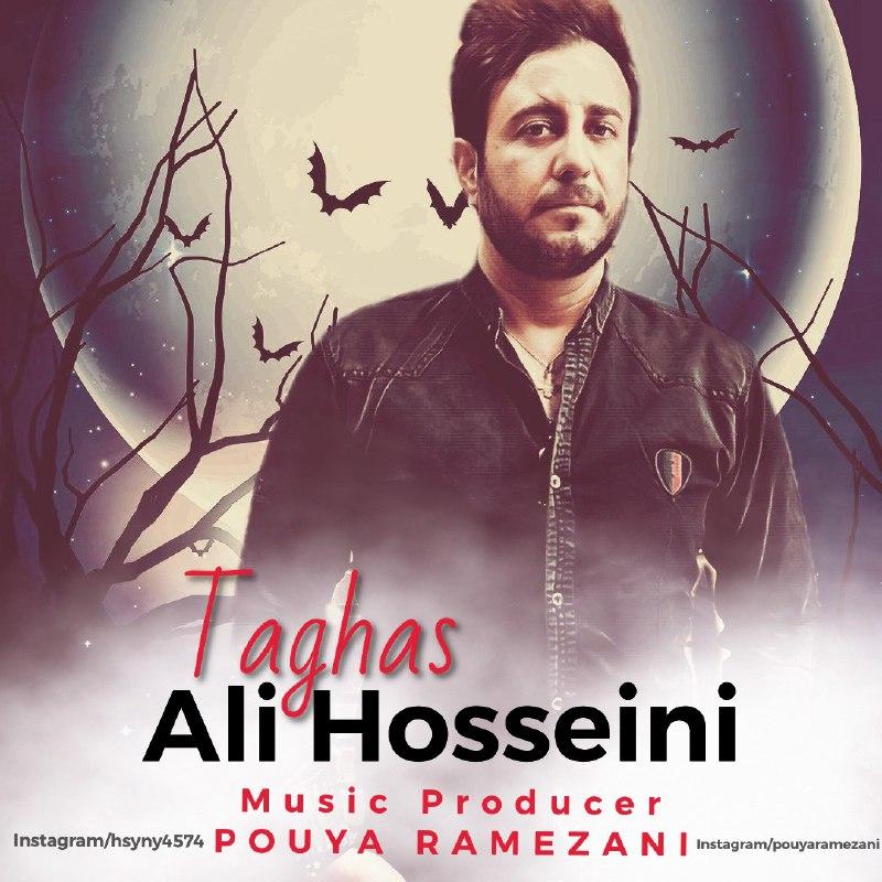 دانلود آهنگ جدید علی حسینی تقاص