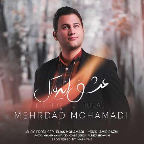 دانلود آهنگ جدید مهرداد محمدی عشق ایده آل