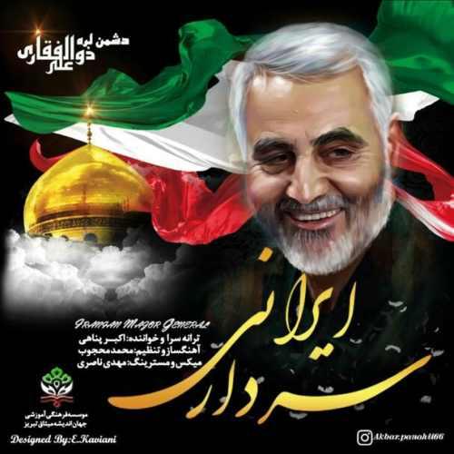 دانلود آهنگ جدید اکبر پناهی سردار ایرانی