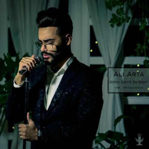 دانلود آهنگ جدید علی آرتا بریم سمت بهشت