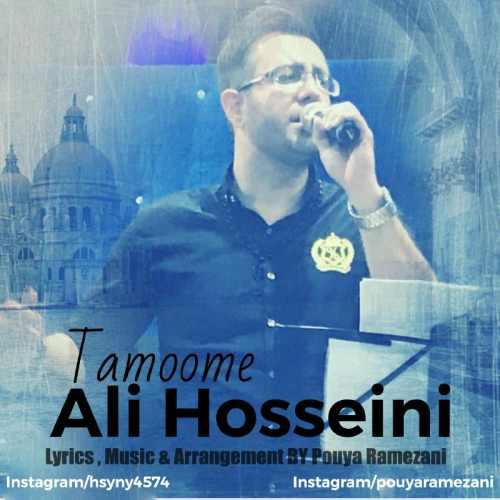 دانلود آهنگ جدید علی حسینی تمومه
