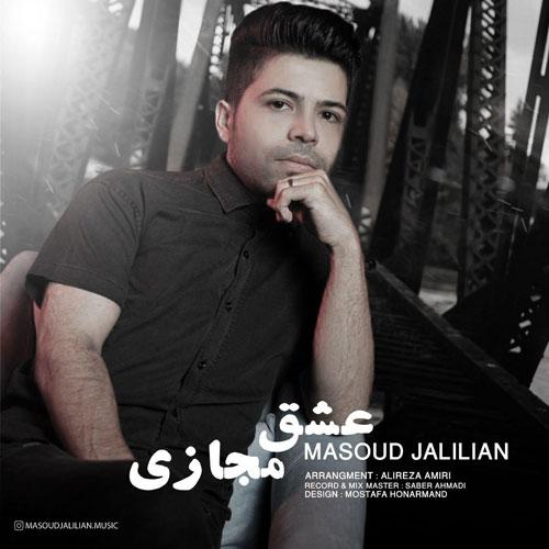دانلود آهنگ جدید مسعود جلیلیان عشق مجازی