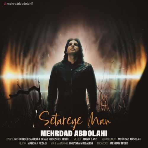 دانلود آهنگ جدید مهرداد عبدالهی ستاره من