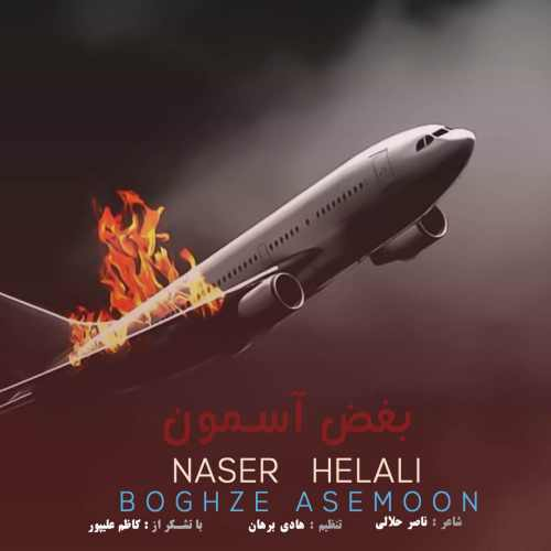 دانلود آهنگ جدید ناصر هلالی بغض آسمون