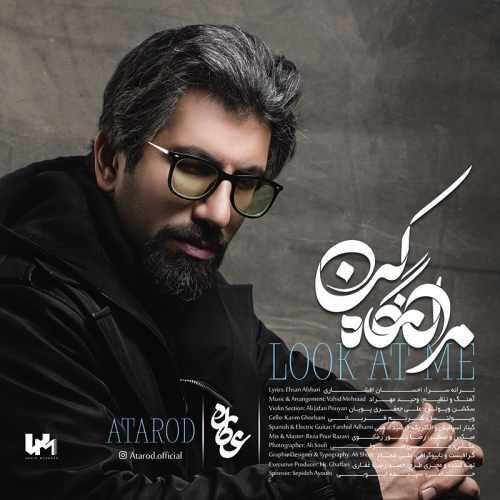 دانلود آهنگ جدید عطارد مرا نگاه کن