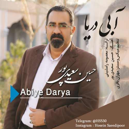 دانلود آهنگ جدید حسین سعیدی پور آبی دریا