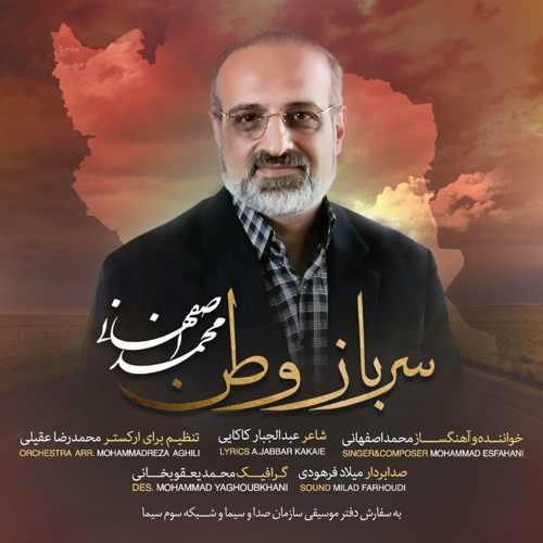 دانلود آهنگ جدید محمد اصفهانی سرباز وطن