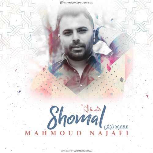 دانلود آهنگ جدید محمود نجفی شمال