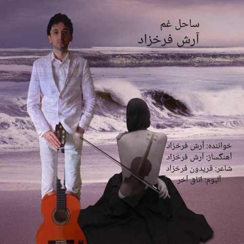 دانلود آهنگ جدید آرش فرخزاد ساحل غم