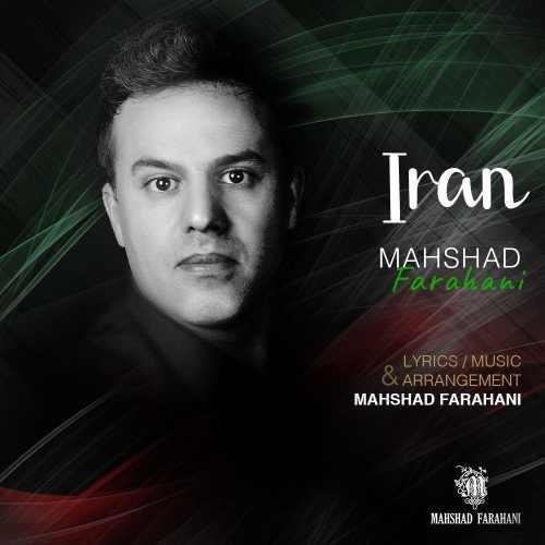 دانلود آهنگ جدید مهشاد فراهانی ایران