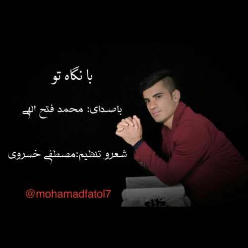 دانلود آهنگ جدید محمد فتح الهی با نگاه تو