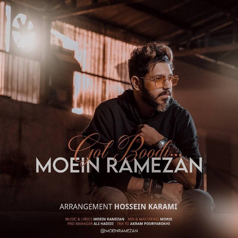 دانلود آهنگ جدید معین رمضان گل بودی