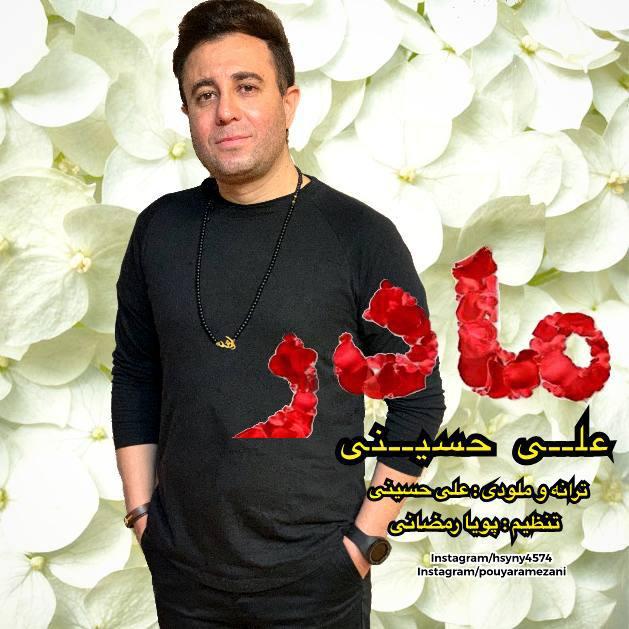 دانلود آهنگ جدید علی حسینی مادر
