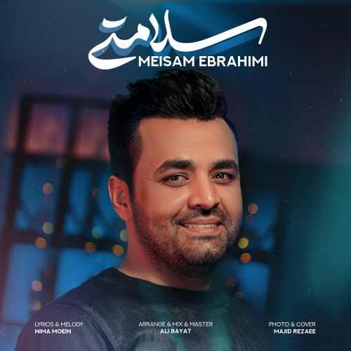 دانلود آهنگ جدید میثم ابراهیمی سلامتی