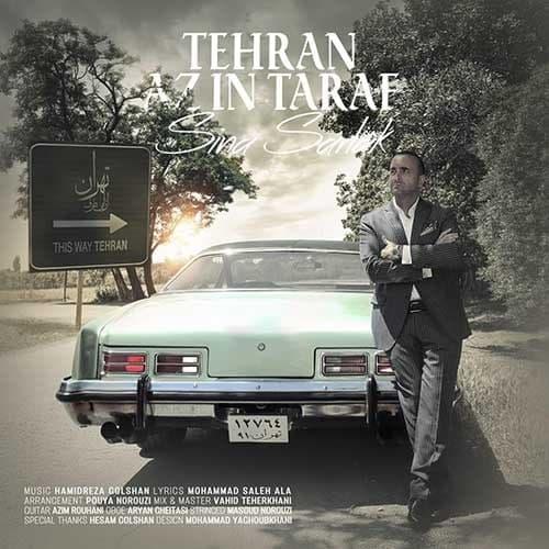 دانلود آهنگ جدید سینا سرلک تهران از این طرف